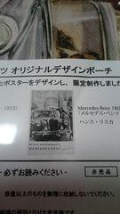 ☆Mercedes-Benz☆ポーチ☆ノベルティ☆新品