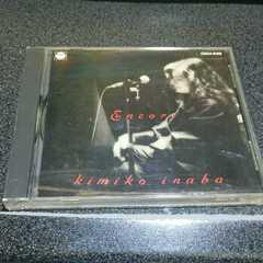 CD「稲葉喜美子/アンコール(ENCORE)」90年盤