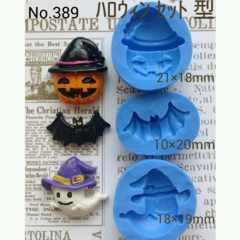 デコ型◆ハロウィン セット◆ブルーミックス・レジン・粘土