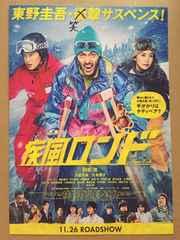 映画『疾風ロンド』見開きチラシ10枚◆大倉忠義 関ジャニ∞