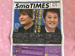 ☆SmaTIMES #679 香取慎吾☆中居正広☆