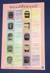 H29.鉄道 第5集【イラスト版】82円切手1シート(2つ折り)発送に