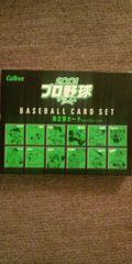 2001 第2弾カード 非売品 カードセット