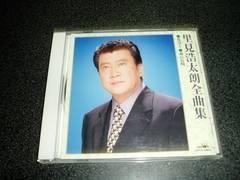 CD「里見浩太朗/全曲集~花冷え 雨の長崎」03年盤 演歌