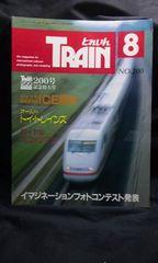 月刊とれいん 1991年8月号