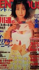 井川遥・中島礼香・須之内美帆子【PENTHOUSE JAPAN】2001.7月号