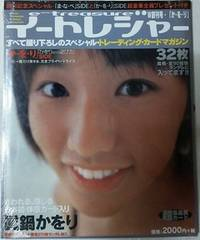 トレーディングカードマガジン イートレジャー W創刊号 「か・を・り」