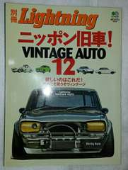 Lightning☆ニッポン旧車☆ハコスカ☆VINTAGE AUTO12☆