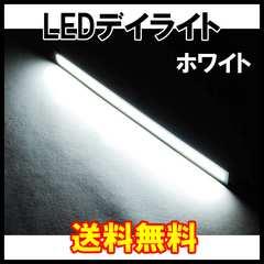 COB LEDデイライト ホワイト 2本 防水 バーライト