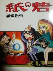 大都社版手塚治虫自伝的コミック「紙の砦」送料無料