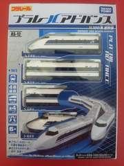 プラレールアドバンス/100系新幹線