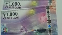 JCB ギフトカード2000円分 即決送料込み