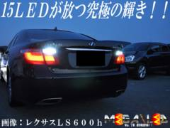 mLED】レクサスGS450h/バックランプ高輝度15連