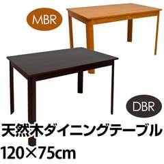 天然木ダイニングテーブル 120cm幅