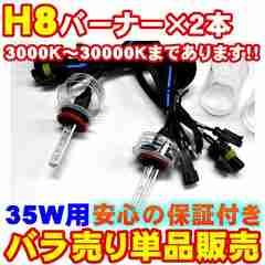 エムトラ】H8 HIDバーナー2本/35W/12V/15000K