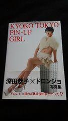 深田恭子写真集 PIN UP GIRL 下着 入浴 初版本 帯付き 即決
