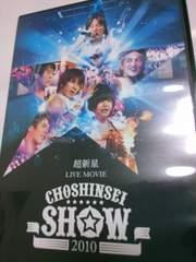 超新星 DVD /Choshinsei SHOW2010
