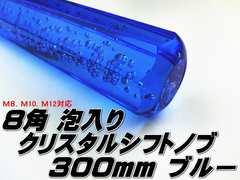 クリスタルシフトノブ アクア 八角300mm青 ブルー
