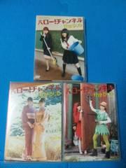 ハロー チャンネル 廃盤限定DVD vol.1〜3 モーニング娘。℃-uteスマイレージベリーズ