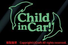 Child in Car /イルカ ステッカー(ミント)