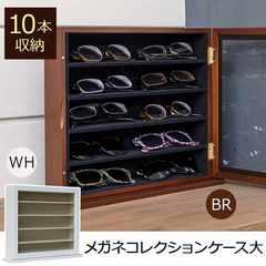 メガネコレクションケース 大 LZ-06