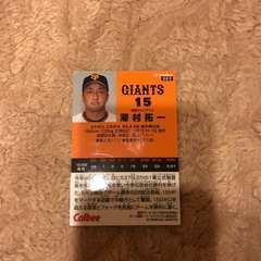 澤村拓一 プロ野球チップスカード2018