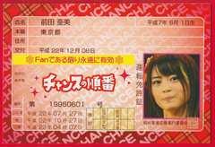 免許証カード●AKB48●前田亜美●チャンスの順番 残1枚