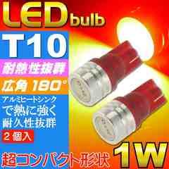 T10 LEDバルブ1Wレッド2個 2Chip内臓SMD as324-2