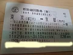 新幹線指定席特急券 東京⇔京都間 ゆうパック送料込