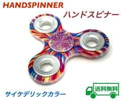 ハンドスピナー Handspinner サイケデリックカラー