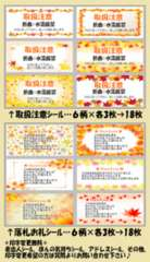 *■E-8■秋柄(紅葉)*お礼.取扱注意シール…12種36枚