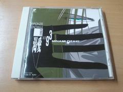 CD「BRONZE ENDMAX〜南條晃司 / 渇愛××93」●