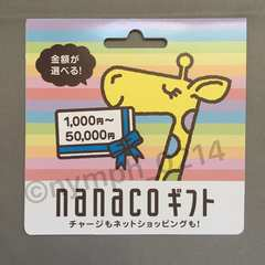 各種モバペイ対応 nanacoギフト 1000円分 ナナコギフト 1,000