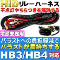 HB3/HB4用リレーハーネス HID電圧不足解消電源安定用 as6050