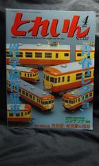 月刊とれいん 2004年4月号