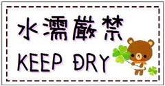 ■ベア「水濡厳禁」KEEP DRY♪3種24枚☆