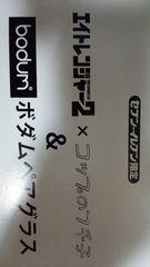 関ジャニ∞★エイトレンジャー2×コップのフチ子&ペアグラス