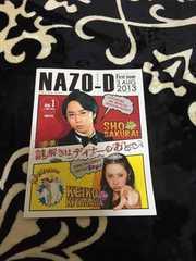 1227☆嵐#櫻井翔#NAZO-D@vol.1