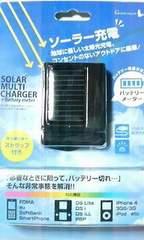 ソーラーチャージャー (太陽光電池)【スマホ・PSP・DSiLLも充電OK!】LEDライト付
