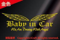 Baby in Car/WeAreDrivingWithAngelステッカー(oeb金