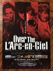「Over The L'Arc-en-Ciel」チラシ10枚 8日間超限定 ラルク