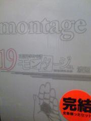 【送料無料】モンタージュ 全19巻完結セット【実写化コミック】