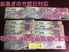 土日OK 即日対応 新券 JCBギフトカード 38000円分 モバペイOK