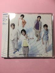 帯付き★風の向こうへ truth 初回限定盤2 CD+DVD