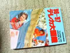 学研 '96〜'97  テレカ大図鑑