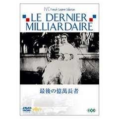 -d-.ルネ・クレール[最後の億萬長者]DVD