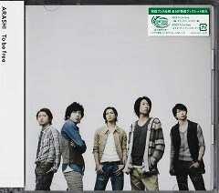 嵐★To be free★初回プレス仕様(CD+DVD)★未開封