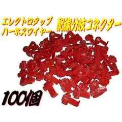 送料無料!エレクトロタップ/配線分岐コネクター/赤100個