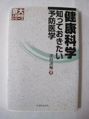 健康科学 知っておきたい予防医学 (京大人気講義シリーズ)