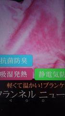 フランネルニューマイヤー毛布!吸湿発熱!抗菌防臭!静電気防止!シングルサイズ!ピンク